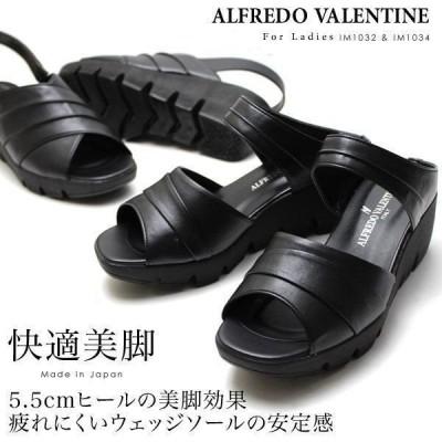 日本製 5.5cmヒール ウェッジソール サンダル オフィス ALFREDO VALENTINE アルフレッドバレンタイン 1032 1034