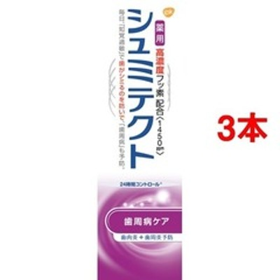 薬用シュミテクト 歯周病ケア 高濃度フッソ配合(1450ppm) (22g*3コセット)