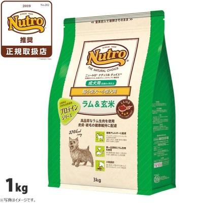 店内ポイント最大24倍!ニュートロ ナチュラルチョイス ラム&玄米 超小型犬〜小型犬用 成犬用 1kg