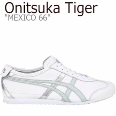 オニツカタイガー メキシコ66 スニーカー Onitsuka Tiger MEXICO 66 メキシコ 66 WHITE SILVER LIGHT SAGE 1183A537-100 シューズ