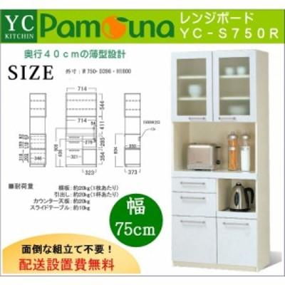 開梱設置料無料 パモウナ キッチンボード レンジボード レンジ台 幅75cm YC-S750R 薄型 シンプル プレーンホワイト 日本製 国産 完成品