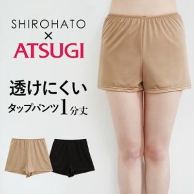 【メール便(10)】 (アツギ)ATSUGI×SHIROHATO コラボ 透けにくい 静電気防止 タップパンツ 1分丈