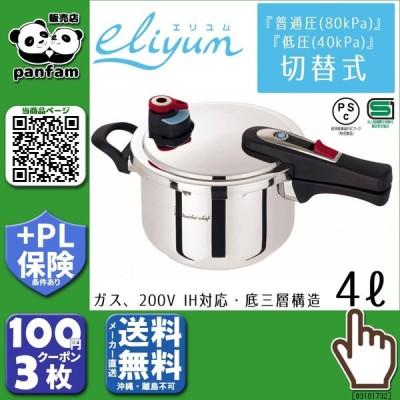 送料無料 ワンダーシェフ eliyum(エリユム) 片手圧力鍋 4L 630292 b03