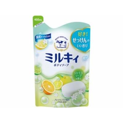 ミルキィ ボディソープ シトラスソープの香り 詰替用 牛乳石鹸
