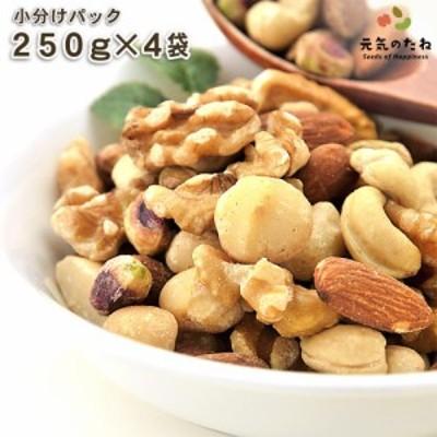 小分け 4×250g 極旨 5種の ミックスナッツ 無添加 無塩 送料無料