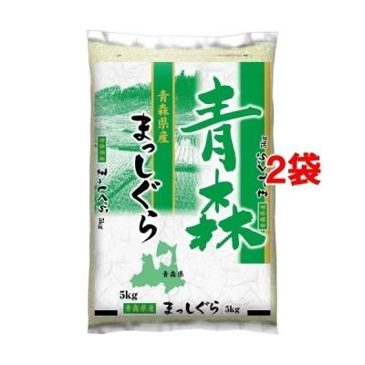 令和2年産 青森県産 まっしぐら ( 5kg*2袋セット/10kg )