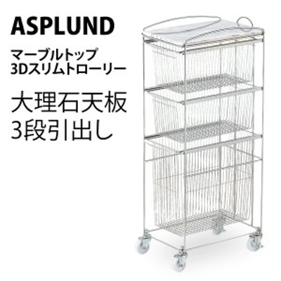 ASPLUND アスプルンド 場所を取らないスリムなキッチントローリー  マーブルトップ3Dスリムトロ