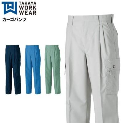 作業服 春夏用 作業着 作業ズボン ツータック カーゴパンツ タカヤTAKAYAtu-8105