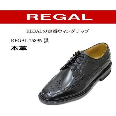 ビジネスシューズ リーガル REGAL ウイングチップ 2589N 黒EE 本革紳士靴