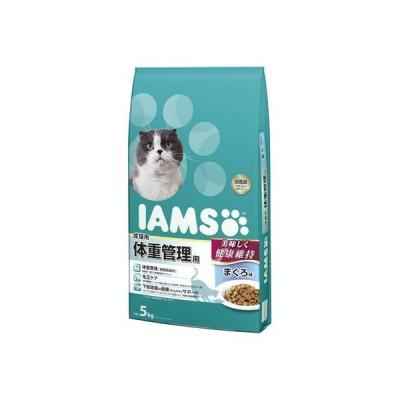 マースジャパンリミテッド  4902397845331 アイムス 成猫用 体重管理用 まぐろ味 5kg IC424 IAMS ねこ