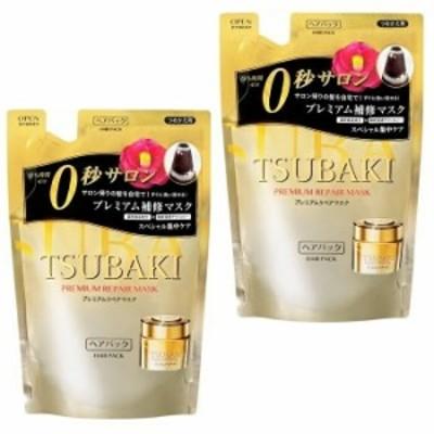 【2個セット】 TSUBAKI ツバキ プレミアムリペアマスク つめかえ用 150g ×2セット 詰め替え パウチ 資生堂 つや髪 うるおい おすすめヘ