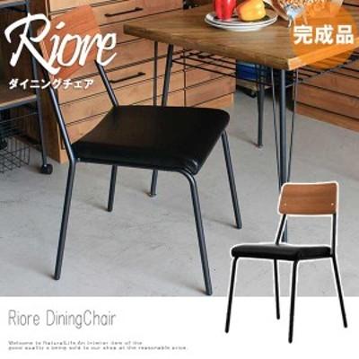 Riore リオーレ ダイニングチェア (ヴィンテージ アメリカン レザー 椅子 西海岸 スチール かっこいい おしゃれ)