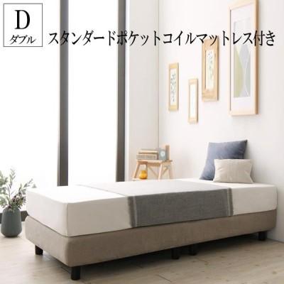 搬入・組立・簡単 寝心地が選べる ホテルダブルクッション 脚付きマットレスボトムベッド スタンダードポケットコイルマットレス付き ダブル