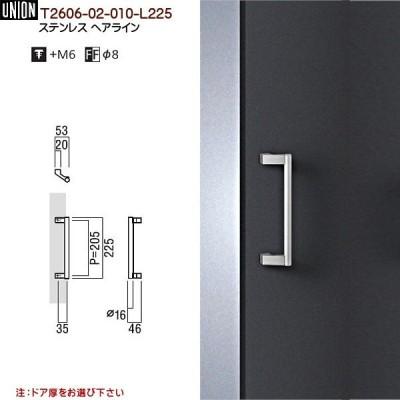 ドアハンドル 【ユニオン】 T2606-02-010-L225 長さ:225mm