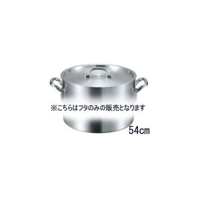 EBM  アルミ S型 鍋蓋 54cm