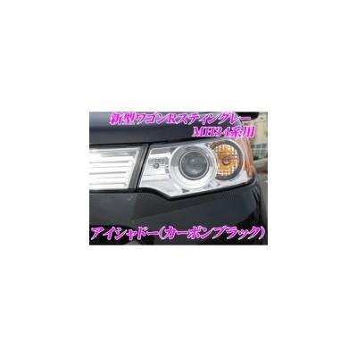 ROADSTAR WRST34-EY-CBLK ワゴンRスティングレー用 アイシャドー カーボンブラック
