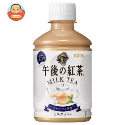 送料無料 キリン 午後の紅茶 ミルクティー 280mlペットボトル×24本入