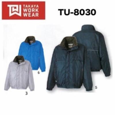 タカヤ商事 TU-8030 防寒ブルゾン (フード付) S~5L TAKAYA 撥水加工 TU8030