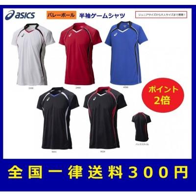 asics アシックス バレーボールシャツ 半袖ゲームシャツ <ジュニアサイズから展開> XW1316