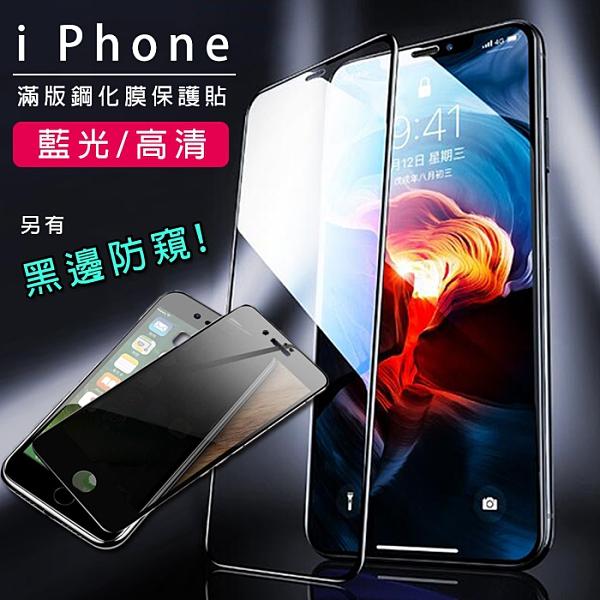 (全透明藍光)iPHONE滿版鋼化膜保護貼 防窺 適用i6 i7 i8 i11 i12 XS XR【葉子小舖】