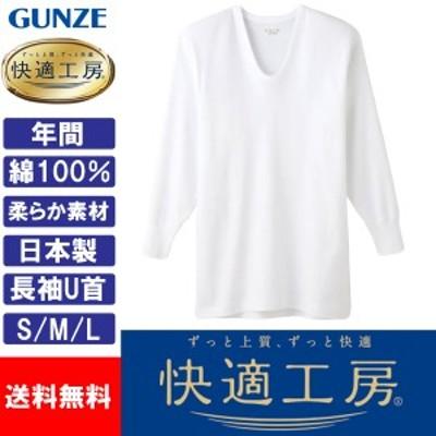 グンゼ GUNZE 快適工房 メンズ 長袖U首 インナーシャツ 肌着 KH3010 S M L 日本製 綿100%