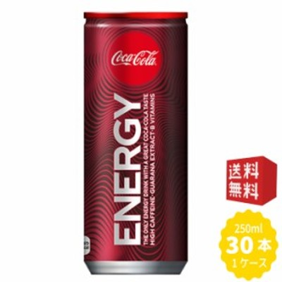 コカ・コーラ エナジー 缶 250ml× 30本 ( 1ケース ) メーカー直送 送料無料