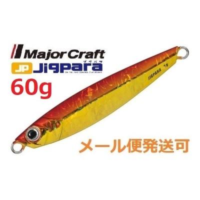 メジャークラフト ジグパラ ショート 60g 03 レッドゴールド 786468 メール便可
