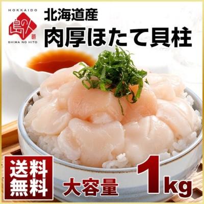 とろけるモッチモチの生ほたて 1.0kg 北海道産【送料無料】【訳あり】