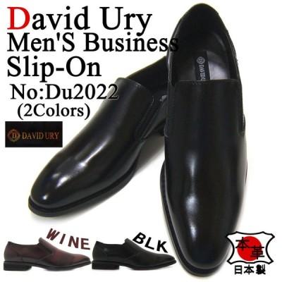 David Ury/デビット ユリ 紳士靴 DU-2022 ブラック スリップオン プレーントゥ ビジネス 就活 リクルート フォーマル 送料無料 ポイント10倍