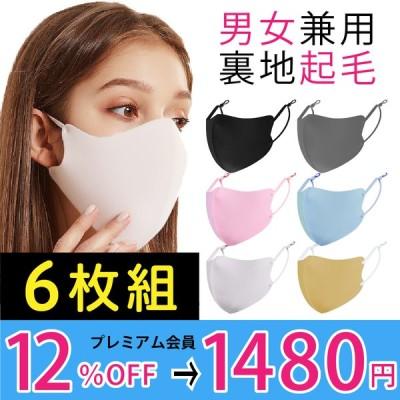 マスク 洗える 3D 立体 冬用 布マスク 6枚 裏地起毛 ひも調節付 男女兼用 大人用