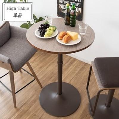 バーやカフェに ハイテーブル 丸 / ハイカウンターテーブル 丸テーブル カフェテーブル バーテーブル おしゃれ 円形 ハイタイプ ミニテー
