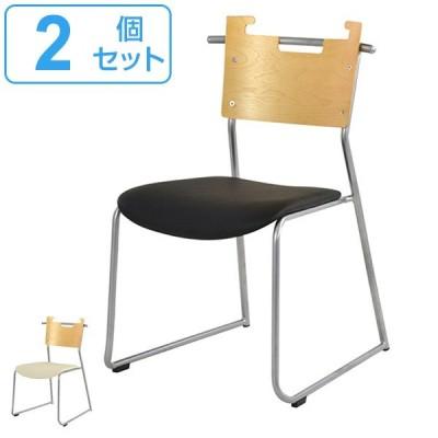 チェア 座面高44cm 2脚セット スタッキングチェア 積み重ね オフィス 椅子 イス ソフトレザー 木製 ( いす ダイニングチェア オフィスチェア )