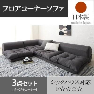 ソファセット  3点セット1 日本製 シックハウス対応 低ホルムアルデヒド フロアソファセット ローソファセット ソファーセット ファブリック グレー