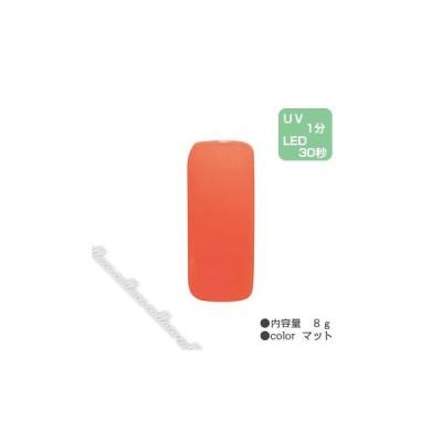 Nailly Gel  ネイリージェル カラー 004 GM アプリコットオレンジ