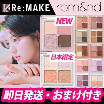romand日本限定新色追加![ロムアンド] Better than eyes 全色入荷1+1セット