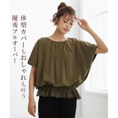 Tシャツ カットソー 大きいサイズ レディース 裾 レース ゆったりサイズ フレンチスリーブ プルオーバー カーキ/ネイビー 4L/5L/6L ニッ