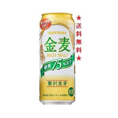 【リニューアル発売 順次切替】【送料無料】サントリー 金麦〈糖質75%オフ〉500ml缶  1ケース(24本)