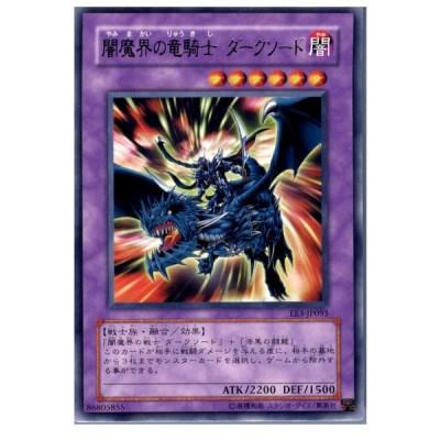 『中古即納』{プレイ用}{TCG}遊戯王 EE3-JP095R 闇魔界の竜騎士 ダークソード