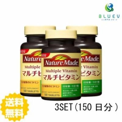 大塚製薬 NATURE MADE ネイチャーメイド マルチビタミン 50日分(50粒) ×3セット
