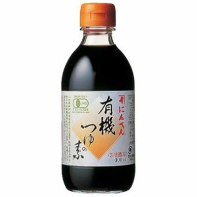 【にんべん 有機つゆの素 300mL】[代引選択不可]