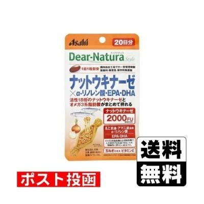 ■ポスト投函■[アサヒ]ディアナチュラスタイル ナットウキナーゼ×α-リノレン酸・EPA・DHA 20粒