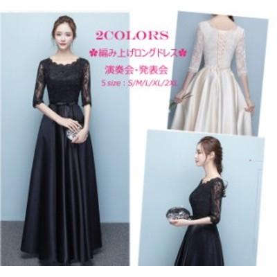 パーティードレス ロング 披露宴 ウエディングドレス 袖あり 大きいサイズ 二次会 レース 結婚式ワンピース Aライン お呼ばれドレス