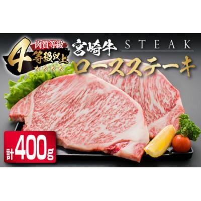 C46-20 ≪4等級以上≫宮崎牛ロースステーキ(計400g)
