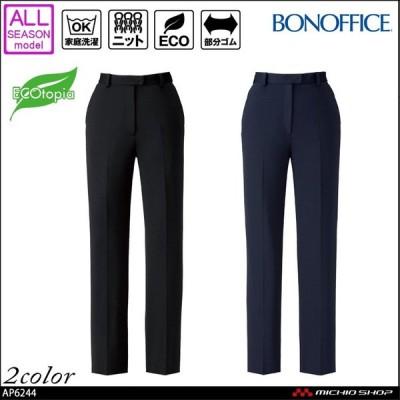 事務服 制服 ユニフォーム BONMAX ボンマックス  裾上げらくらくパンツ AP6244