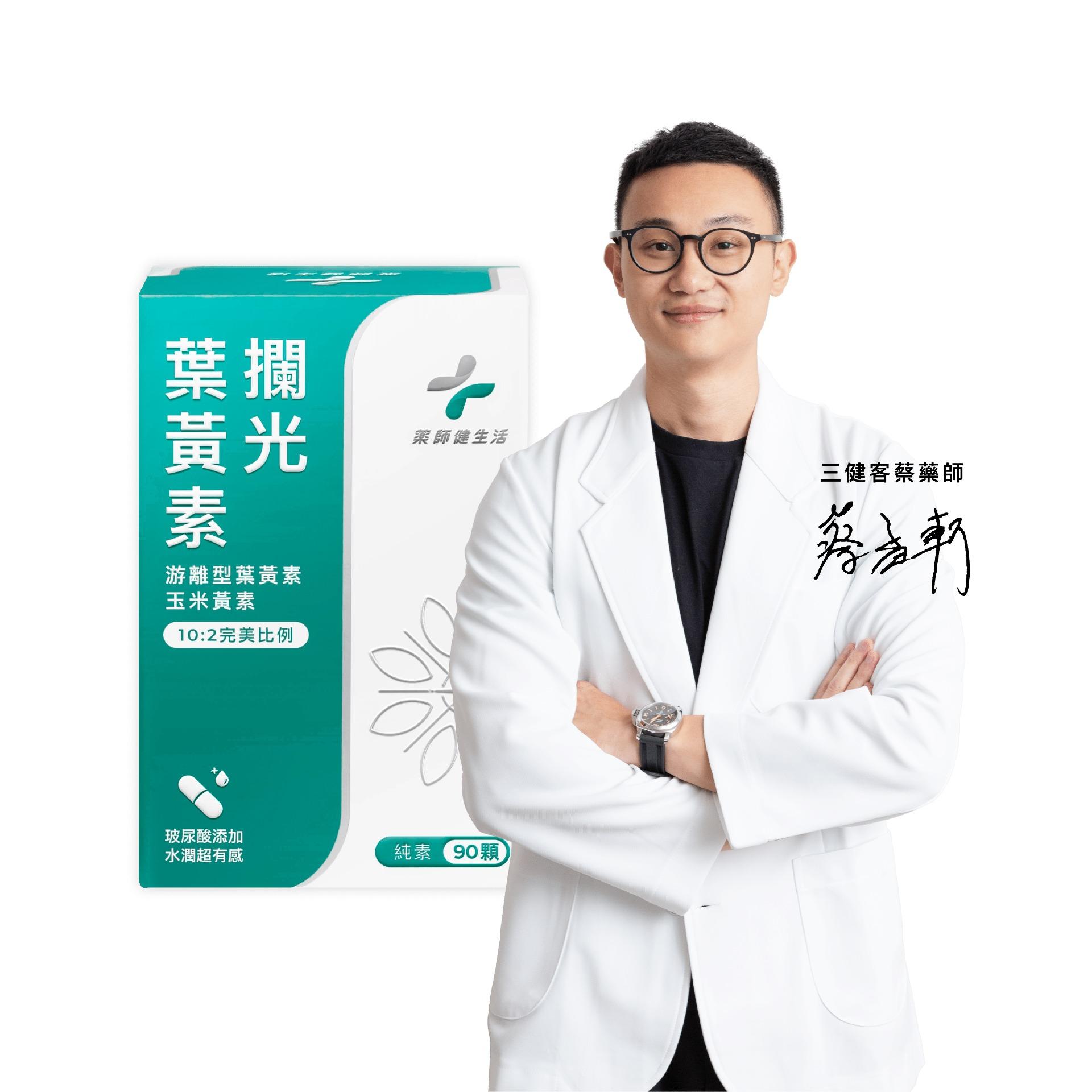 [藥師健生活] 攔光葉黃素 (90顆/瓶/500g)