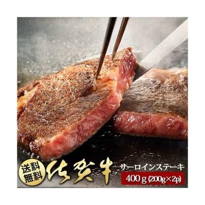 最高級 A5ランク  佐賀牛 サーロインステーキ 200g×2枚 お歳暮 ギフト プレゼント