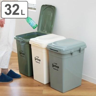 ゴミ箱 32L フタ付き 分別 連結 屋内 袋 見えない キッチン シンプル おしゃれ ( ダストボックス 大容量 ジョイント ペール プラスチッ