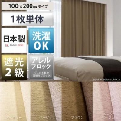 カーテン 遮光 遮光カーテン 遮光2級 北欧 シンプル 日本製 洗える アレルブロック 100×200 モダン 激安 安い 通販 SERA〔セーラ〕100×