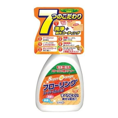 掃除用洗剤 フローリング用 スーパーオレンジ フローリング スプレータイプ本体