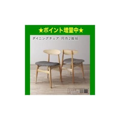 天然木アッシュ材 伸縮式オーバルデザインダイニング Chantal シャンタル ダイニングチェア 2脚組 (単品)[00]